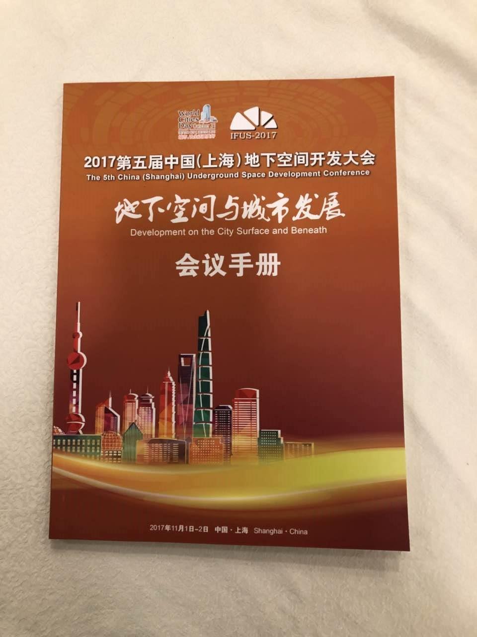 冯涛董事长带队出席第五届《中国地下空间开发大会》