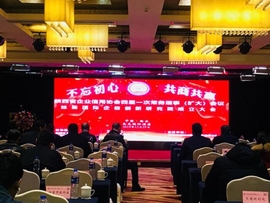 冯涛董事长出席陕西省企业信用协会 第四届一次常务理事<扩大>会议 暨丝路国际企信创新研究院成立大会并宣读贺信