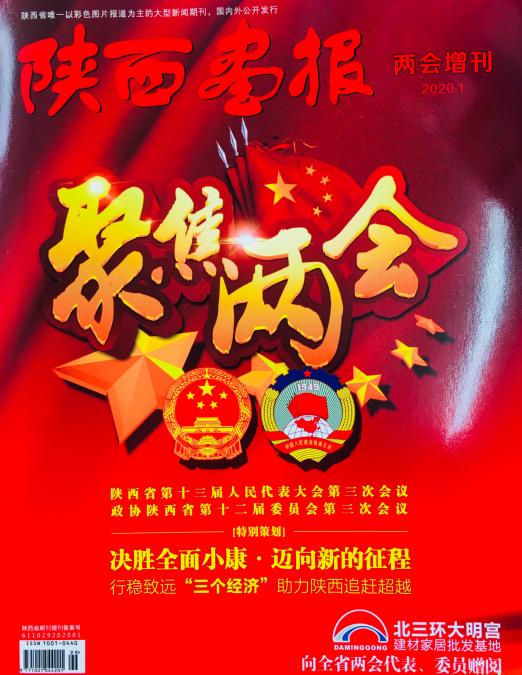 """冯涛董事长和北辰公司简介再度被""""陕西画报""""两会增刊刊发"""